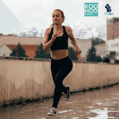 FIRST STEP - EP079 พยายามวิ่งเร็วให้ได้ทุกวันดีจริงหรือ ?