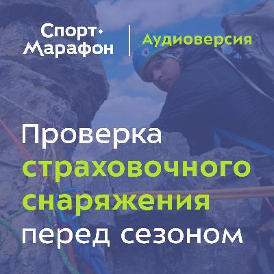 Проверка страховочного снаряжения перед сезоном (Сергей Леонкин, Анастасия Волобуева)   s21e13