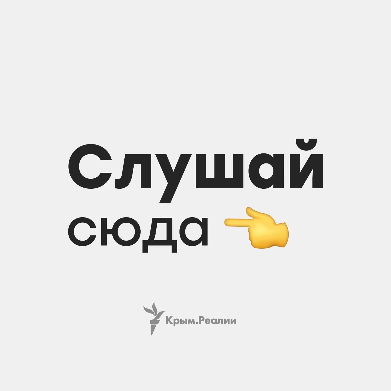 Вода и фейки. Как в российском СМИ «опровергли» сюжет Крым.Реалии | Слушай сюда