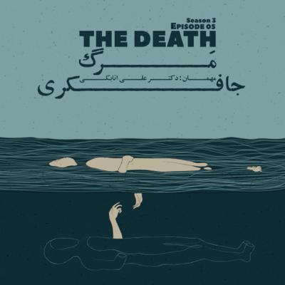Episode 05 - The Death (مرگ)