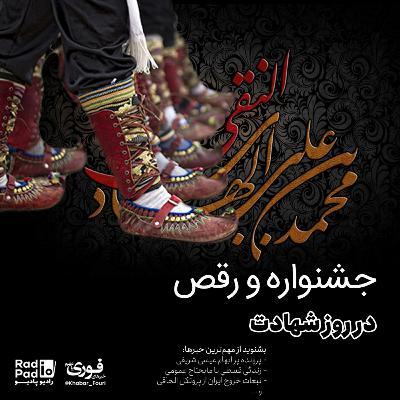 جشنواره و رقص در روز شهادت 99.11.28