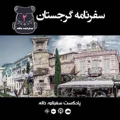 سفرنامه خانه - گرجستان