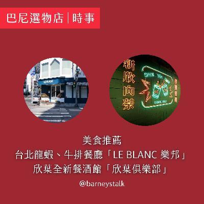 巴尼選物店 # 7 - 2:我都念 LE BLANC