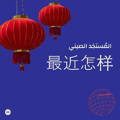 المستجد الصيني: أصحاب ولّا بزنس؟