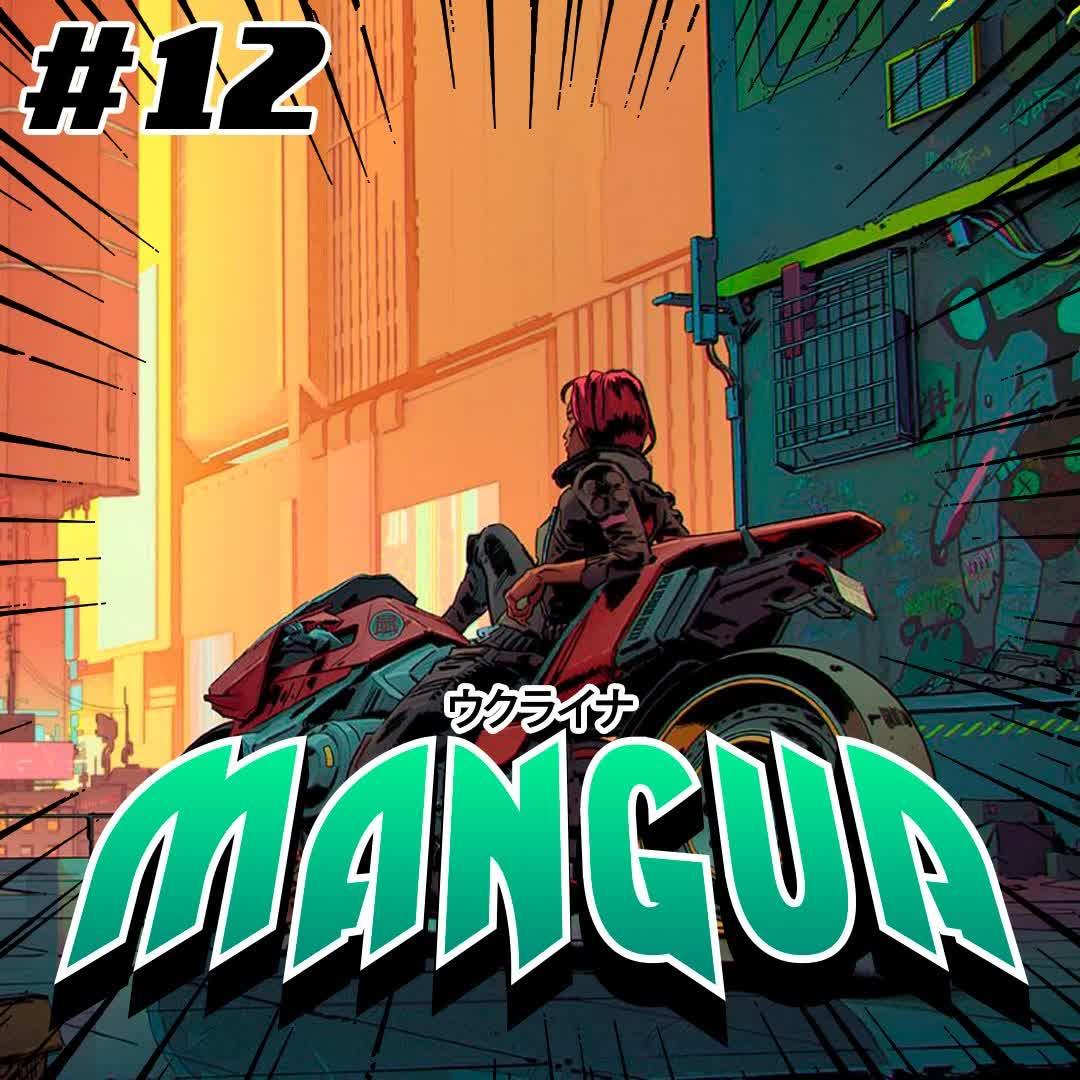 MANGUA #12: Кіберпанк в аніме та манзі, або *** тебе, *** твоїх батьків та *** твою черепашку