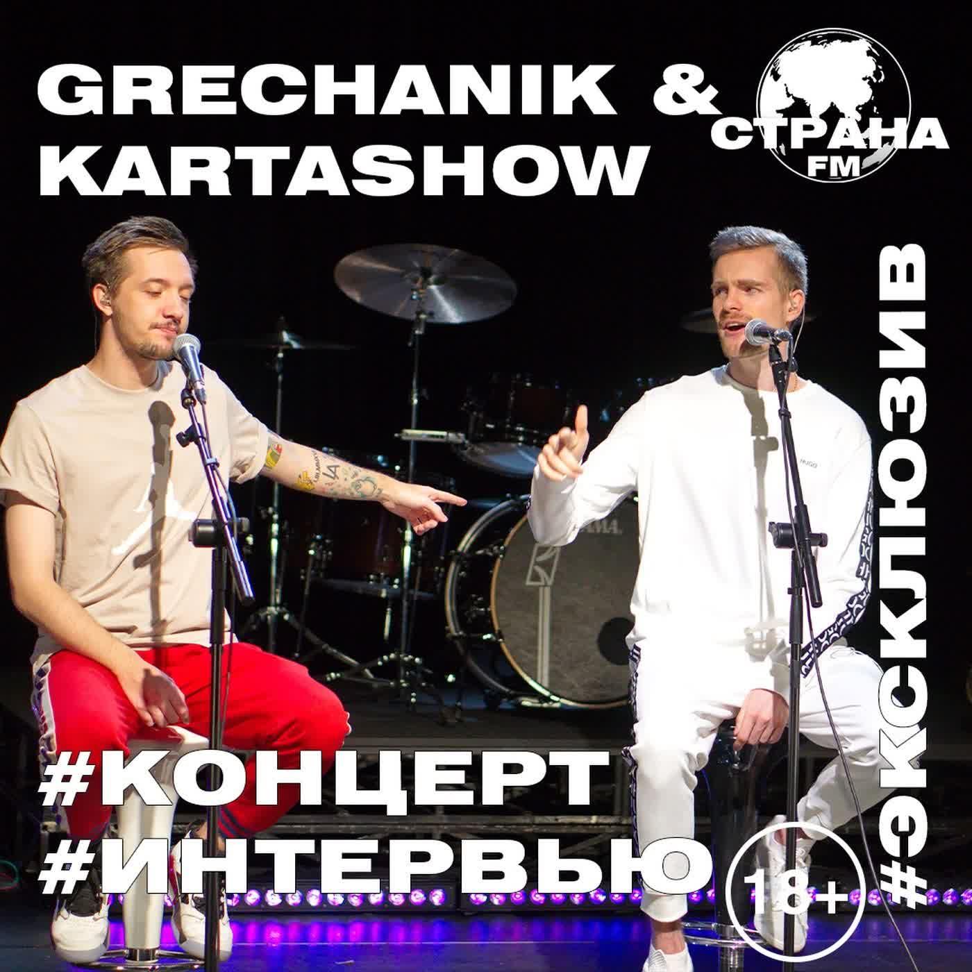 Grechanik & Kartashow. Эксклюзивное интервью