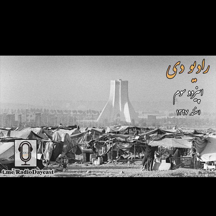Episode 3 / شهر (تهران)