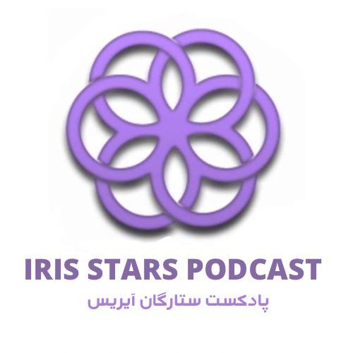 پادکست ستارگان آیریس | Iris Stars Podcast