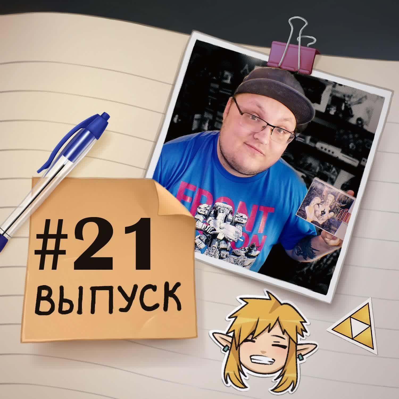21 — в гостях Денис Бейсовский. Про Mixer, TRPG и фриланс.