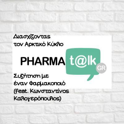 PharmaTalkGR - Διασχίζοντας τον Αρκτικό Κύκλο(feat. Κωνσταντίνος Καλογερόπουλος)