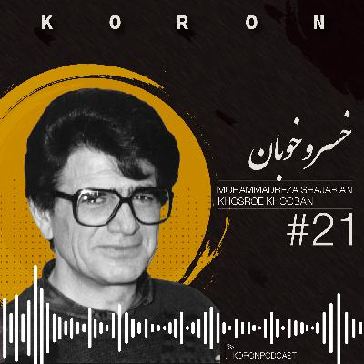 Episode 21 - Khosroe Khooban