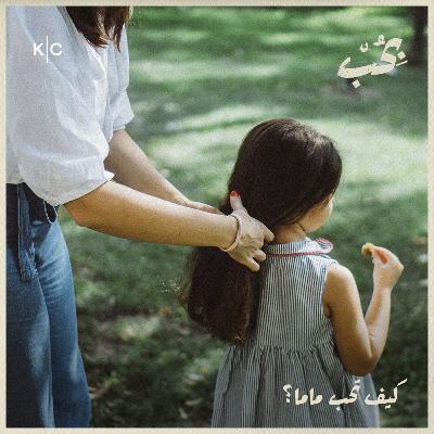 كيف تحب ماما؟