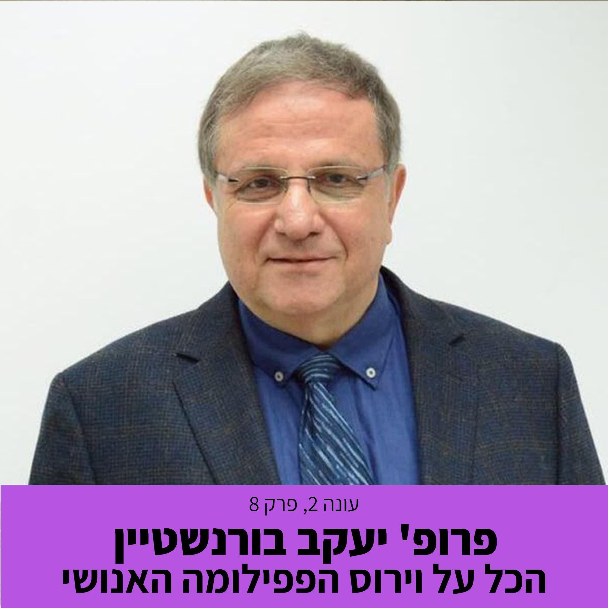 הכל על וירוס הפפילומה | עונה 2, פרק 8 עם פרופ' יעקב בורנשטיין (חלק ב)'