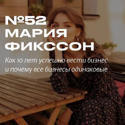 52. Мария Фикссон. Как быть успешной в бизнесе 10 лет
