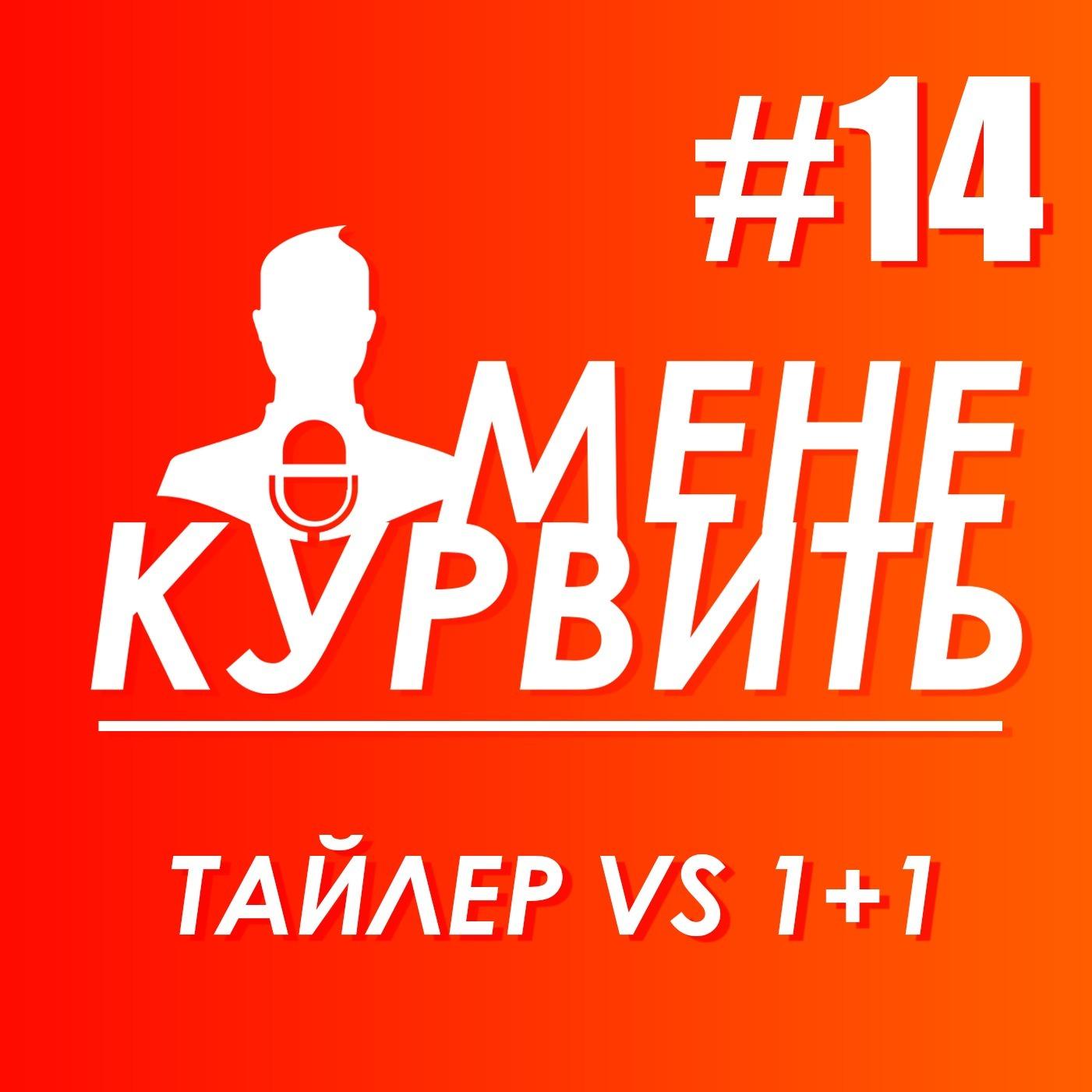 МЕНЕ КУРВИТЬ #14 — ТАЙЛЕР АНДЕРСОН vs 1+1