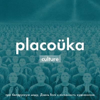 placoüka×culture — про беларускую моду, Дзень Волi и внезапную активность художников