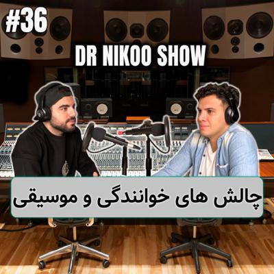 چالش های خوانندگی و موسیقی در ایران ، گپ و گفت با حامد برادران رهبر ارکستر محمدرضا گلزار #36