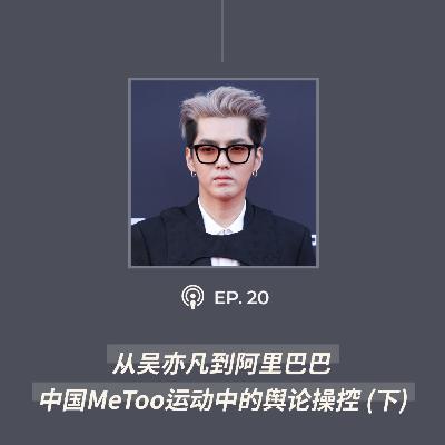 【第20期】从吴亦凡到阿里巴巴,中国MeToo运动中的舆论操控(下)