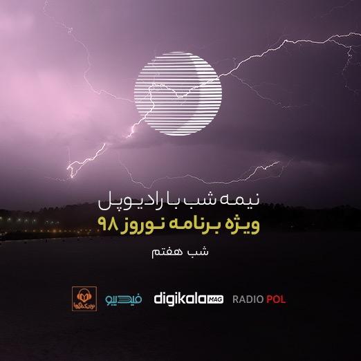 نیمه شب با رادیوپل؛ بازپخش ویژه برنامه نوروز 98، شب هفتم