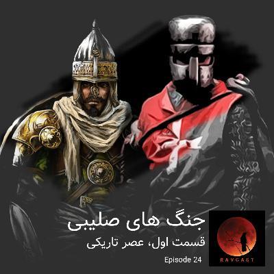 جنگ های صلیبی | قسمت اول، عصر تاریکی