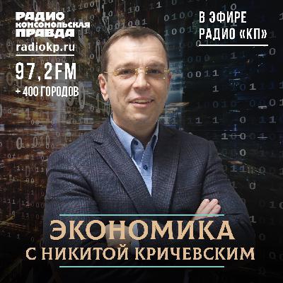 Никита Кричевский: Санкции с нас не снимут, даже если мы уйдем из Донбасса, возвратим Крым и разберем Крымский мост