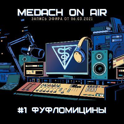 Medach On Air #1 | Фуфломицины
