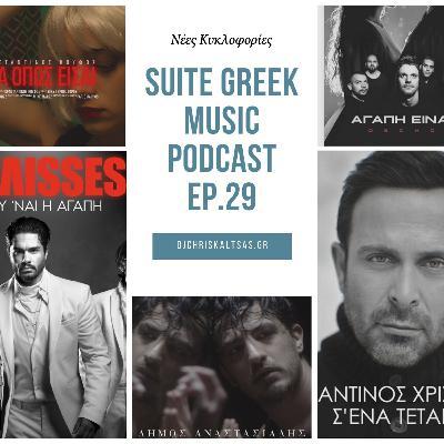 S02E29: Monsieur Minimal, Κωνσταντίνος Χριστοφόρου, Δήμος Αναστασιάδης και άλλες νέες κυκλοφορίες