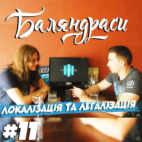Баляндраси #11 - Олексій Іванов (Шлякбитраф)