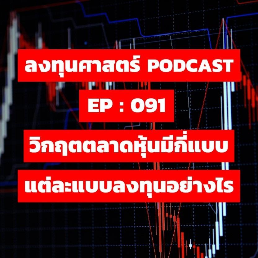ลงทุนศาสตร์EP 091 : วิกฤตตลาดหุ้นมีกี่แบบ แต่ละแบบลงทุนอย่างไร