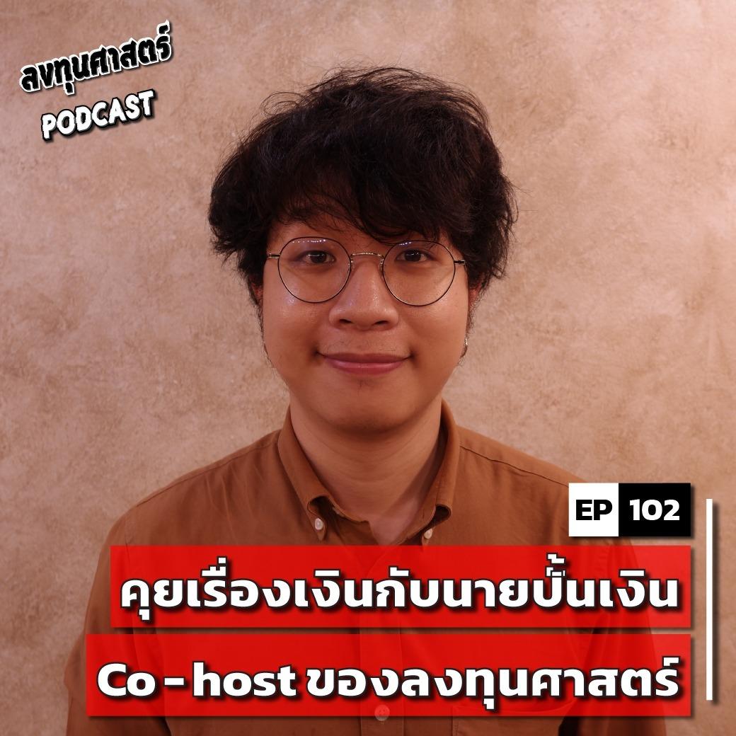 INV102 : คุยเรื่องเงินกับนายปั้นเงิน Co - host คนใหม่ของลงทุนศาสตร์