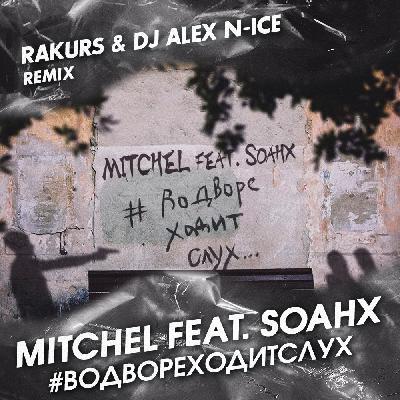 MITCHEL feat. soahx - #ВоДвореХодитСлух (Rakurs & DJ ALEX N-ICE Extended Remix)