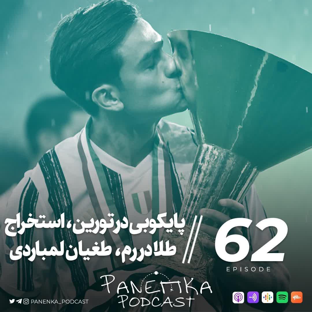 Panenka Ep. 62 | پایکوبی در تورین، استخراج طلا در رم، طغیان لمباردی