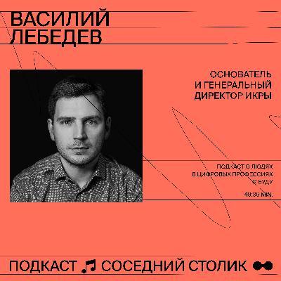 Василий Лебедев, ИКРА: безопасная среда для креатива, Герман Греф и трансформация Сбера, креативные методики