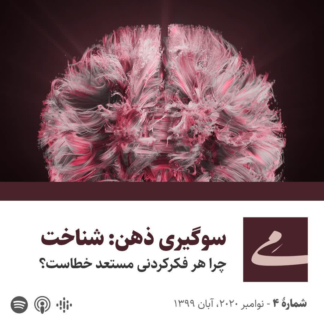 سوگیری ذهن: شناخت - چرا هر فکرکردنی مستعد خطاست؟