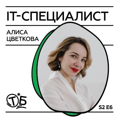Алиса Цветкова о том, как войти в IT, о своей школе и о девушках в IT.