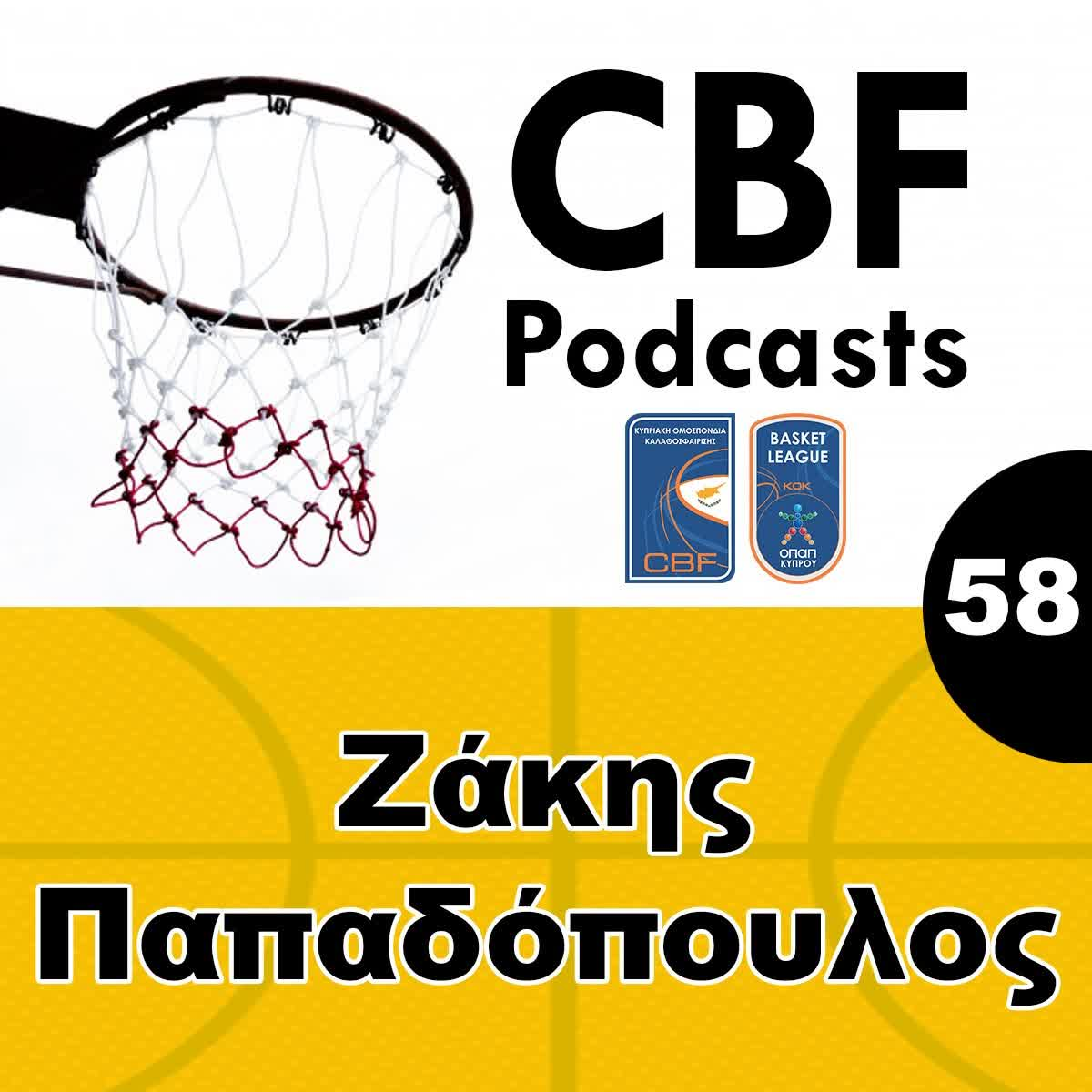 58 - Ζάκης Παπαδόπουλος