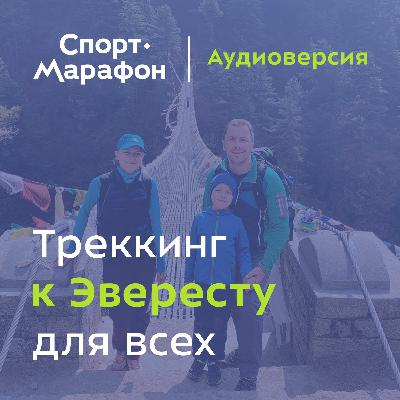Треккинг к Эвересту для всех (Дмитрий Ковинов)   s21e15