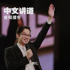 赵仁:民数记30章——话语的能力
