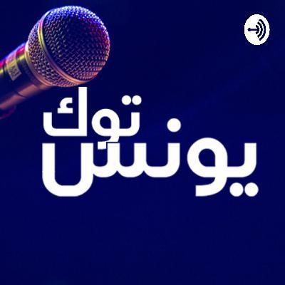دردشة عفوية مع المدوّن م. طارق الموصللي حول البدايات وصناعة المحتوى وفؤاد بدوي