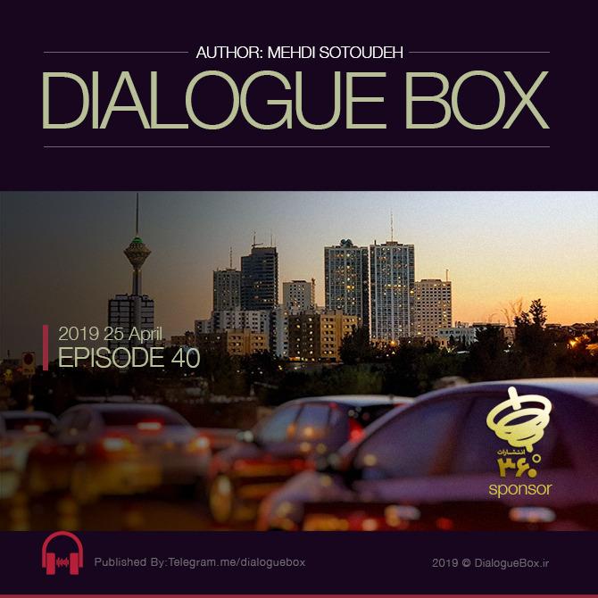 DialogueBox - Episode 40