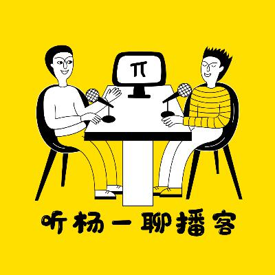 022 听杨一聊播客