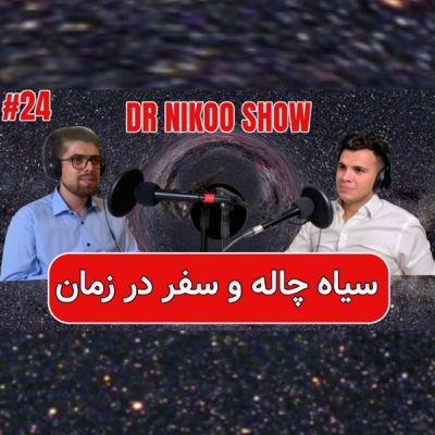 سفر در زمان و سیاهچاله ،  گفتگو با دکتر مصحفی  دکترای فیزیک و متخصص کیهان شناسی DR NIKOO SHOW #24