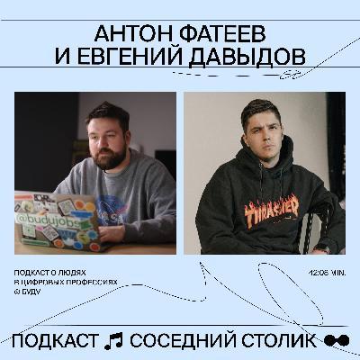 Антон Фатеев, Евгений Давыдов —SETTERS вложит $1 млн в БУДУ, а что дальше?