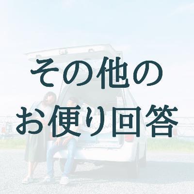 体育会系は就活に有利? | 京都の思い出スポット | 長距離運転時の会話や音楽..他 #69