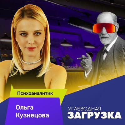 🎙️S02E09 Ольга Кузнецова: от чего бомбит у бегунов (психоаналитик)