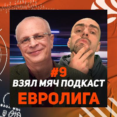Гомельский: Евролига, Финал четырёх 2021, ЦСКА и Зенит. Взял Мяч Подкаст #9