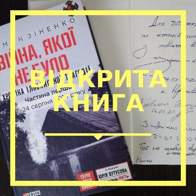 Епізод 01. Зустріч з письменником Романом Зіненко