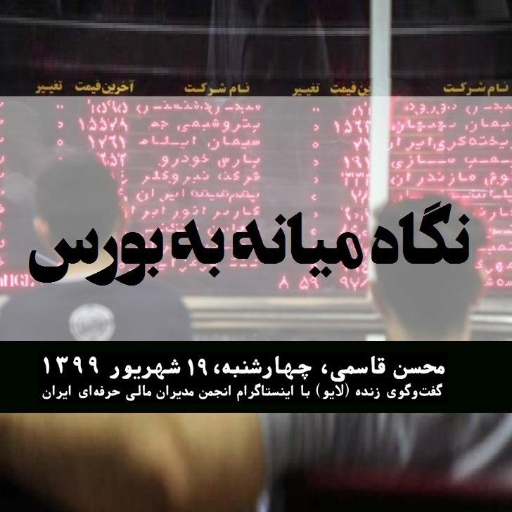 بورس در ایران: دیروز، امروز، فردا | قسمت دوم - نگاه میانه به بورس