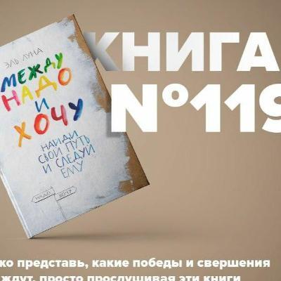 Книга #119 - Между надо и хочу. Найди свой путь и следуй ему. Истинное призвание
