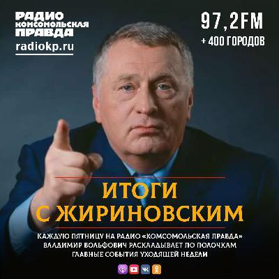 Владимир Жириновский: Вместо горячей войны Америка будет вести инфекционную войну